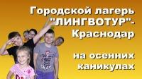 """Городской лагерь """"ЛИНГВОТУР""""- Краснодар на осенних каникулах"""